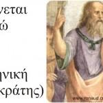 Gregos e Troianos – A comunicação não verbal