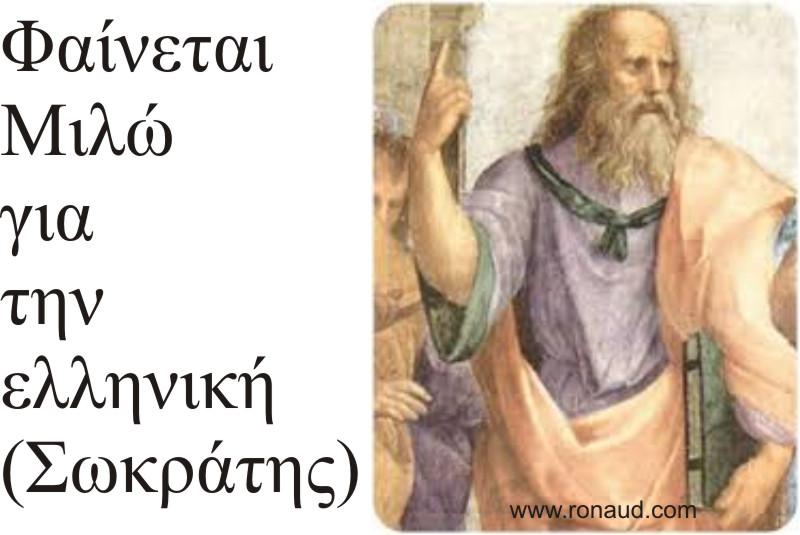 Mas será que estou falando grego? - Sócrates